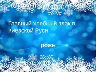 Главный хлебный злак в Киевской Руси рожь
