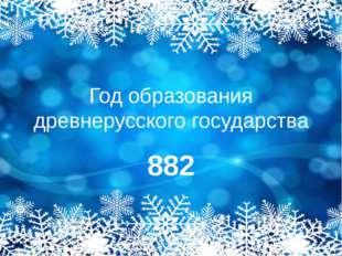 Год образования древнерусского государства 882