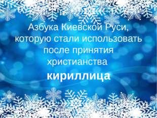 Азбука Киевской Руси, которую стали использовать после принятия христианства