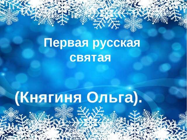 (Княгиня Ольга). Первая русская святая