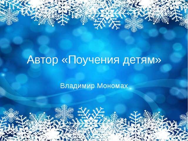 Автор «Поучения детям» Владимир Мономах