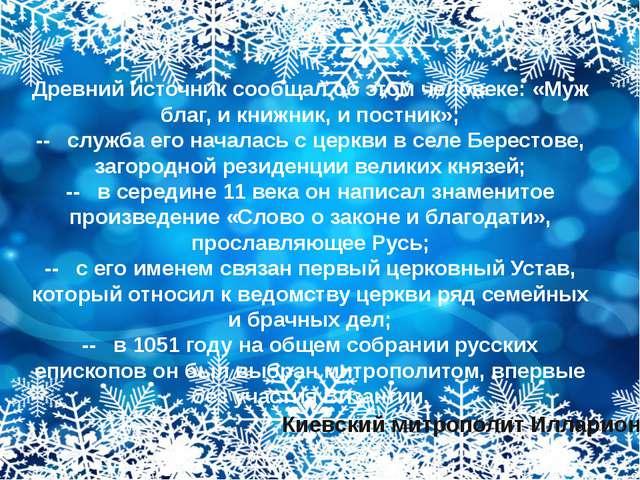 Древний источник сообщал об этом человеке: «Муж благ, и книжник, и постник»;...