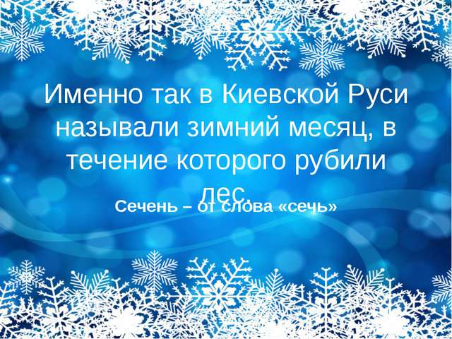 Именно так в Киевской Руси называли зимний месяц, в течение которого рубили л...