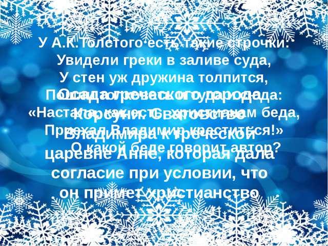 У А.К.Толстого есть такие строчки: Увидели греки в заливе суда, У стен уж дру...