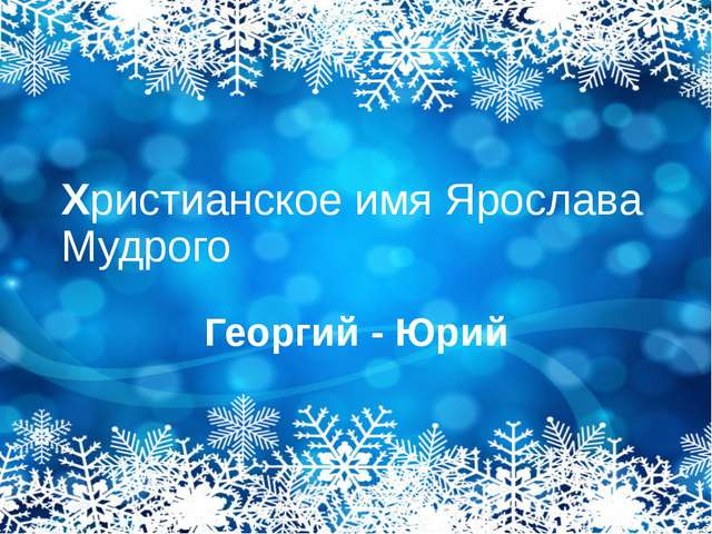 Христианское имя Ярослава Мудрого Георгий - Юрий