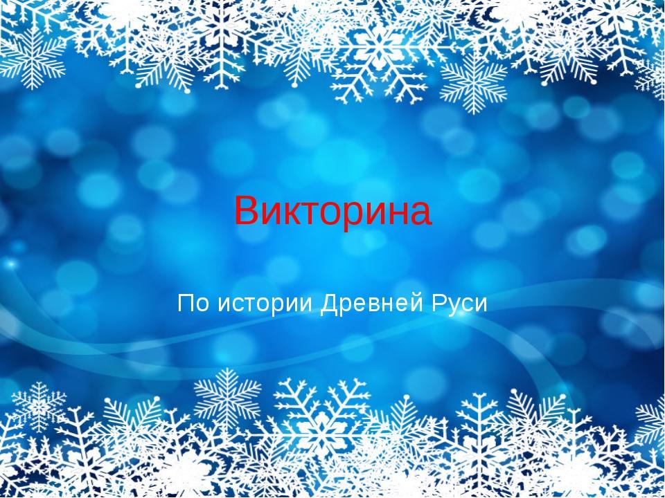 Викторина По истории Древней Руси