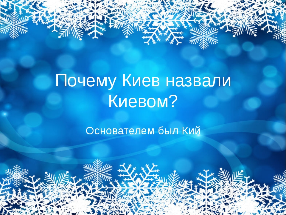 Почему Киев назвали Киевом? Основателем был Кий