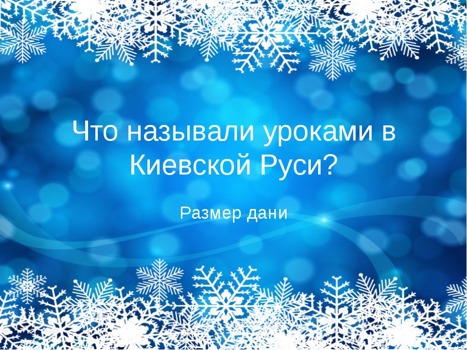 Что называли уроками в Киевской Руси? Размер дани