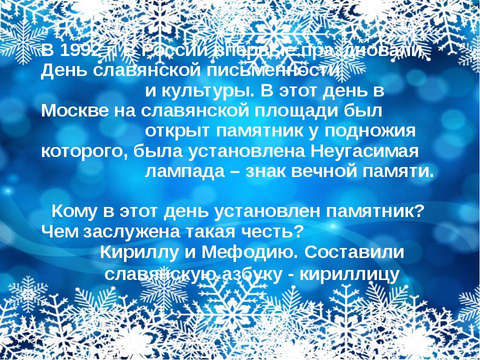 В 1992 г. В России впервые праздновали День славянской письменности и культур...