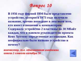 Вопрос 10 В 1956 году фирмой IBM было представлено устройство, которое в 197