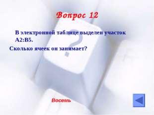 Вопрос 12 В электронной таблице выделен участок А2:В5. Сколько ячеек он зани