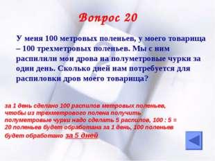 Вопрос 20 У меня 100 метровых поленьев, у моего товарища – 100 трехметровых