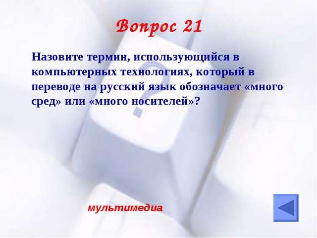 Вопрос 21 Назовите термин, использующийся в компьютерных технологиях, которы...