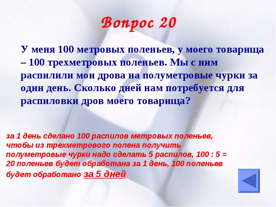Вопрос 20 У меня 100 метровых поленьев, у моего товарища – 100 трехметровых...