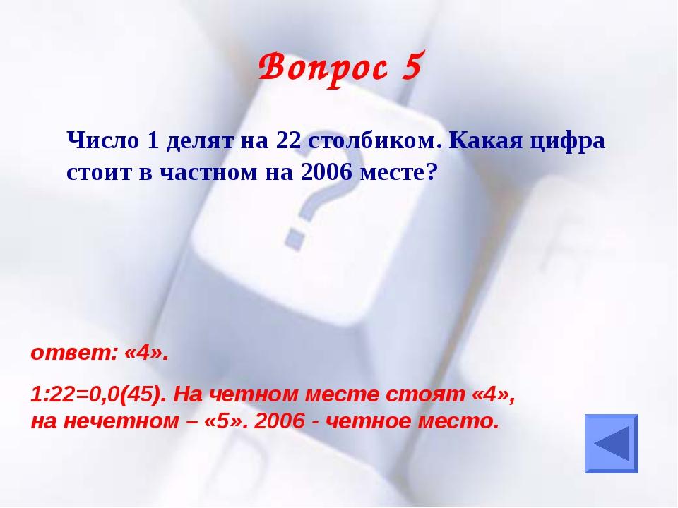Вопрос 5 Число 1 делят на 22 столбиком. Какая цифра стоит в частном на 2006...