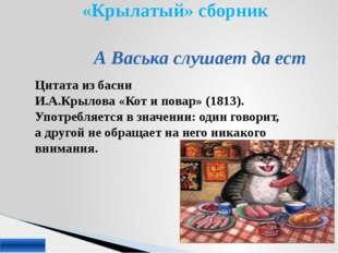 «Крылатый» сборник А Васька слушает да ест Цитата из басни И.А.Крылова «Кот