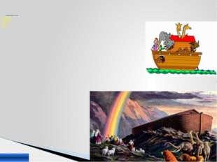 Ноев ковчег. Ковчег спасения Выражение возникло из библейского мифа о всем