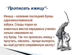 Ижица – название последней буквы церковнославянской азбуки. Следы порки на из