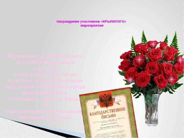 Награждение участников «КРЫЛАТОГО» мероприятия Вручаем вам в знак благодарно...