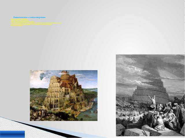 Вавилонское столпотворение Выражение возникло из библейского мифа о попытке...