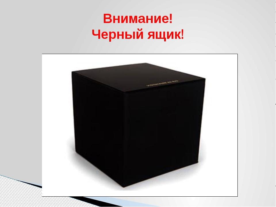 Внимание! Черный ящик!