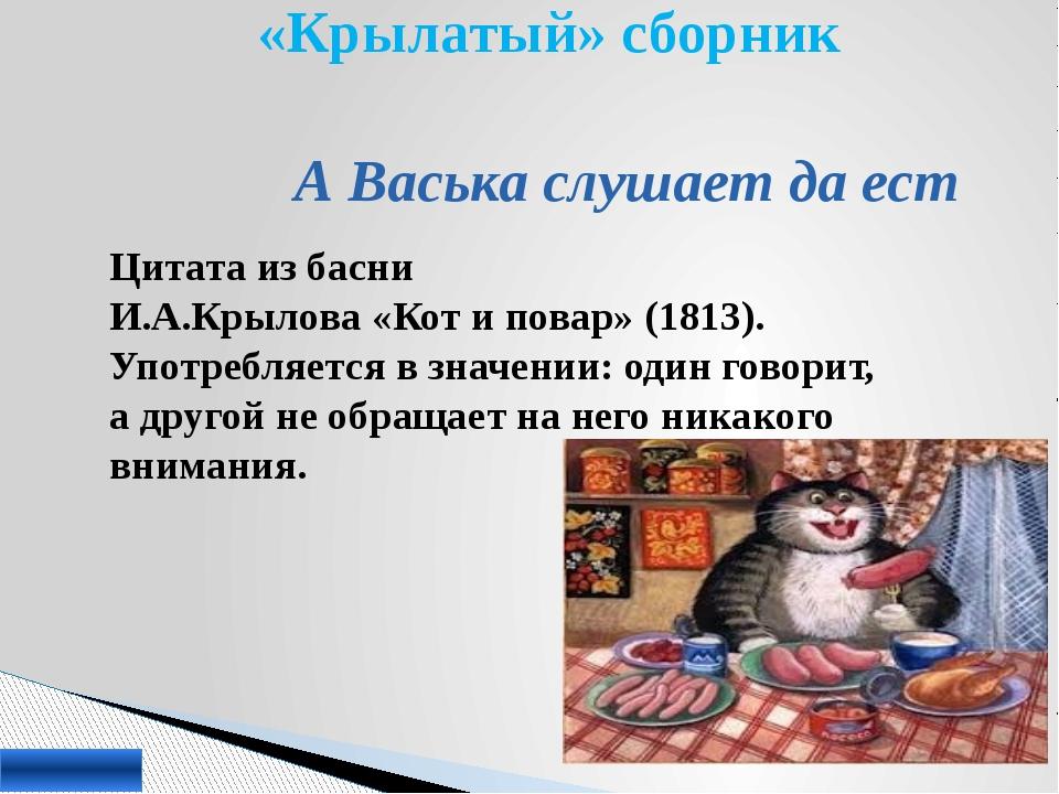 «Крылатый» сборник А Васька слушает да ест Цитата из басни И.А.Крылова «Кот...