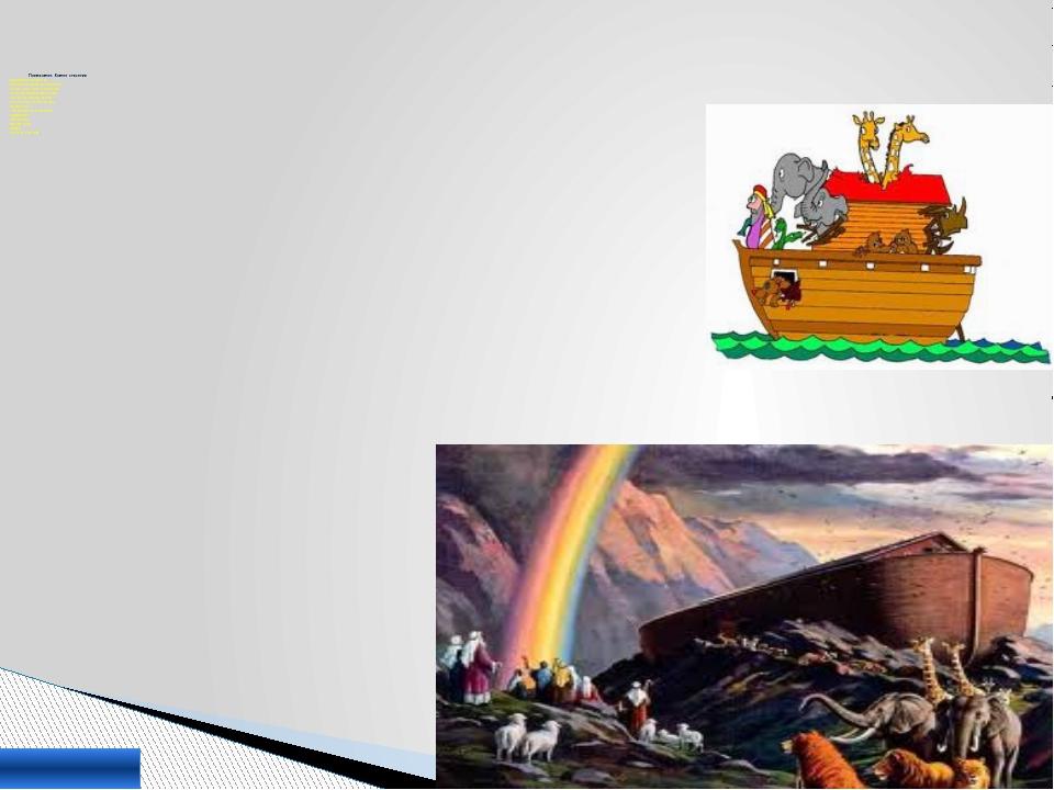 Ноев ковчег. Ковчег спасения Выражение возникло из библейского мифа о всем...