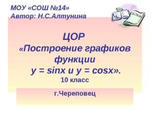 ЦОР «Построение графиков функции y = sinx и y = cosx». 10 класс г.Череповец