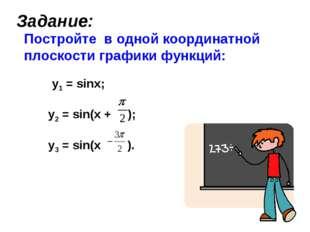 Задание: Постройте в одной координатной плоскости графики функций: y1 = sinx;