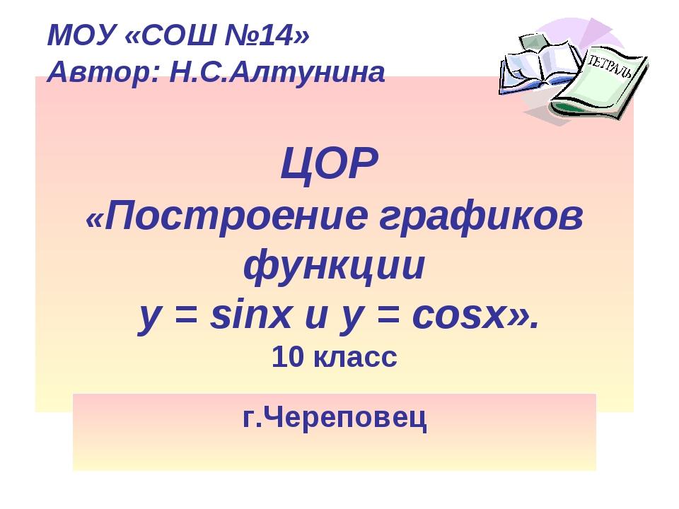 ЦОР «Построение графиков функции y = sinx и y = cosx». 10 класс г.Череповец...