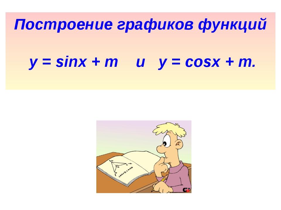 Построение графиков функций у = sinx + m и у = cosх + m.