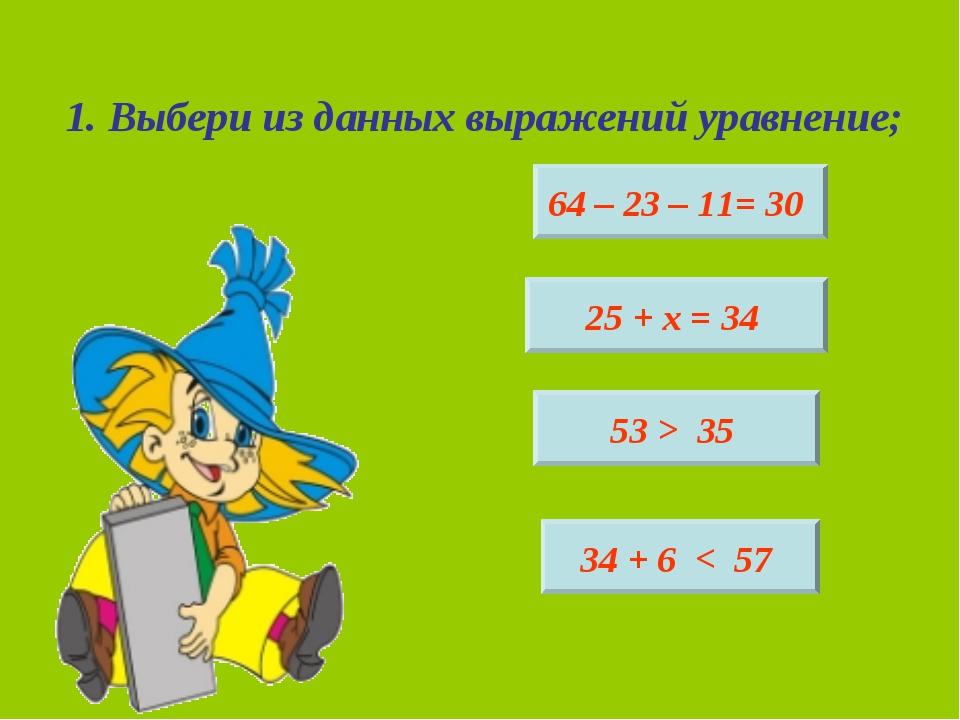 картинки про уравнения стеклопакет
