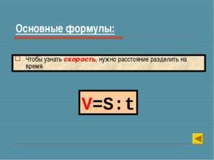 V=S:t Чтобы узнать скорость, нужно расстояние разделить на время. Основные фо