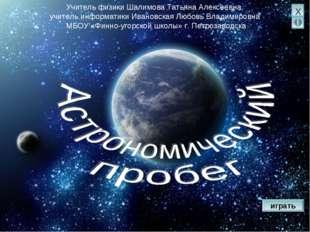 х Учитель физики Шалимова Татьяна Алексеевна, учитель информатики Ивановская