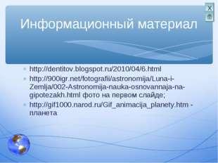 http://dentitov.blogspot.ru/2010/04/6.html http://900igr.net/fotografii/astro
