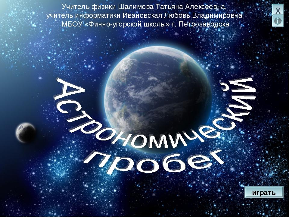 х Учитель физики Шалимова Татьяна Алексеевна, учитель информатики Ивановская...