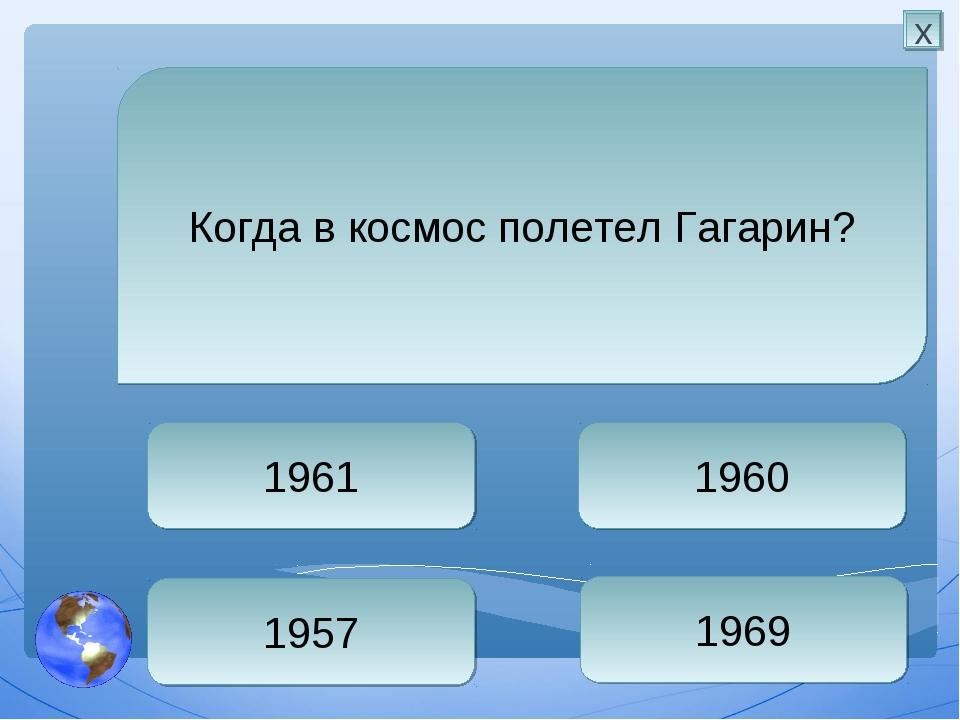 1960 1961 1969 1957 Когда в космос полетел Гагарин? х