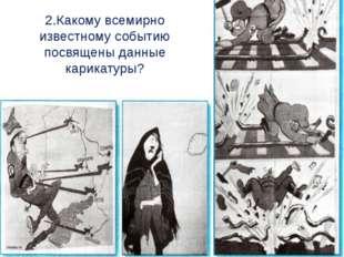 2.Какому всемирно известному событию посвящены данные карикатуры?