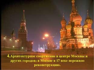 4.Архитектурное сооружение в центре Москвы и других городов; в Москве в 17 в