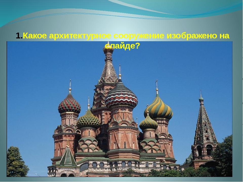 1.Какое архитектурное сооружение изображено на слайде?