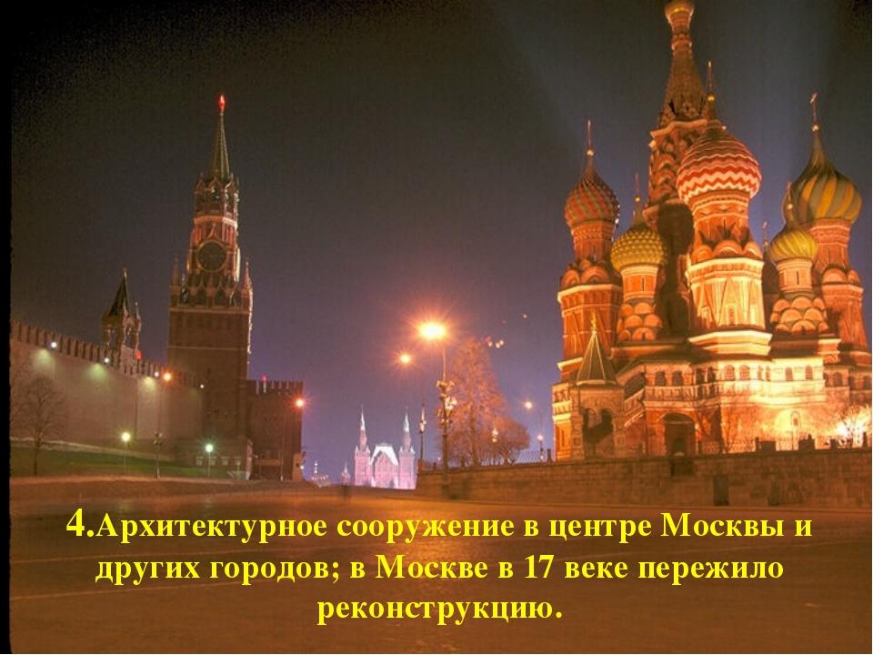 4.Архитектурное сооружение в центре Москвы и других городов; в Москве в 17 в...