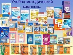Образовательные системы ФГОС, реализуемые в г. Петропавловске-Камчатском Школ