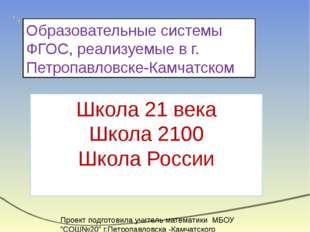 1.Виленкин Н.Я., Жохов В.И., Чесноков А.С. и др., Математика 5, 6 класс. 2.До