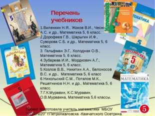 В информационно-образовательную среду системы «Вертикаль» входят УМК Муравин