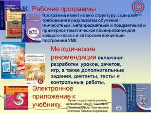 Математика. 5 Г. К. Муравин, К.С.Муравин, О. В. Муравина http://muravin2007.n