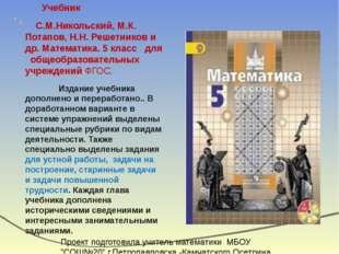 Никольский С.М., Потапов М.К., Решетников Н.Н. и др. Проект подготовила учите