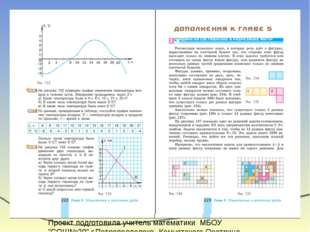 Учебно методический комплекс рабочая тетрадь электронное приложение к учебни