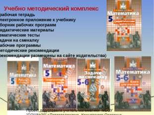 Математика 5-6 классы (Виленкин Н.Я., Жохов В.И., Чесноков А.С.) Проект подго