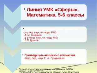 """Проект подготовила учитель математики МБОУ """"СОШ№20"""" г.Петропавловска -Камчатс"""
