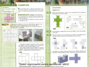 УУМУКМК УМК 1) Учебник. 2) Зубарева И.И. Математика, 5 класс. Рабочая тетрад